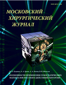 Московский хирургический журная (обложка)