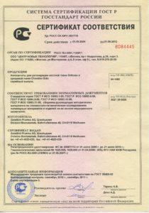 Сертификат соотвествия Chondro-Gide и Orthoss