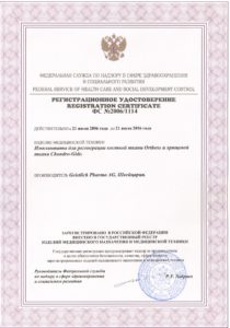 Регистрационное удостоверение Chondro-Gide и Orthoss